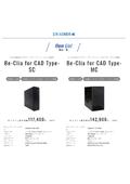 【2次元CAD用途】デスクトップ・パソコン/ワークステーション 表紙画像