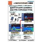 【アプリケーション事例】ハンディ型シグナルアナライザによるドローンの電波計測 表紙画像