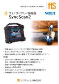 フェイズドアレイ探傷機 SyncScan2