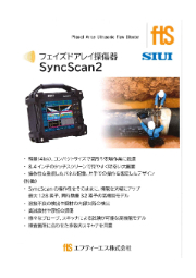 フェイズドアレイ探傷機 SyncScan2 表紙画像