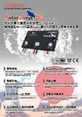 太陽電池コントローラSolarAmp BG