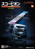 自動盛付ロボ『スコーピオンCM-230』 表紙画像