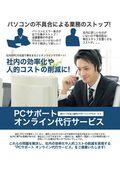 PCサポート オンライン代行サービス 表紙画像
