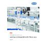 シュマルツ? 3Dビジョンシステム&コボットポンプセット 3D-R_Edition 2_8P_02.jpg