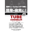 軟質チューブアセンブリ作業冶具 チューブ・アセンブラー パンフレット 表紙画像