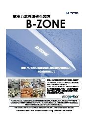 空気循環式 高出力紫外線発生装置 B-ZONE 表紙画像