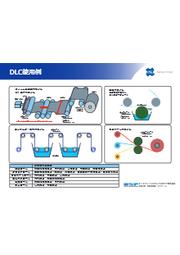 塗工用各種部材のDLC採用事例 表紙画像
