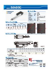 電動アクチュエータ『805型』 表紙画像