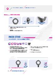 リフティングポイントボルト式『INOX-STAR』 表紙画像