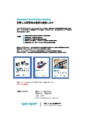 MOLYKOTE(R)アンチフリクションコーティングの紹介 表紙画像