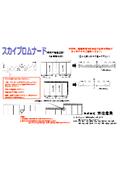 【資料】スカイプロムナード 専用下地施工図