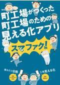 作業日報アプリ『スマファク!』 表紙画像