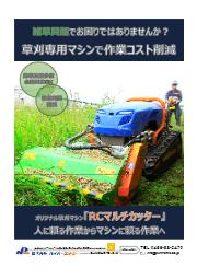 草刈メンテナンスサービス 表紙画像