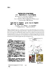 風量測定器の開発と換気量の実態調査 その1 測定器の評価とオフィスビルの換気量測定 表紙画像