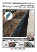桝かさ上げ工法「EZメタルウォール」カタログ