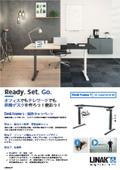 【特別価格でご提供キャンペーン!】電動昇降デスク用 フレームセットDesk Frame 1