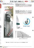 六角棒スパナ テーパーヘッド シルク印刷付き TLS-9NX 表紙画像