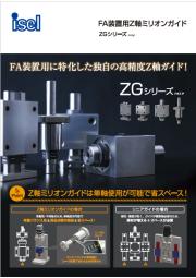 FA装置向け Z軸多面形直動ガイド『ミリオンガイドZGシリーズ』 表紙画像