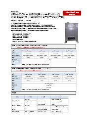 中和消臭器『VFD-N/TM』 表紙画像