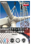 UHMWPEラウンドスリング/ポリウレタン保護具 カタログ