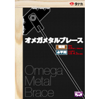 オメガメタルブレース(壁用・水平用) 表紙画像