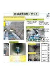 点検保守サービス 鋼構造物点検ロボット 表紙画像