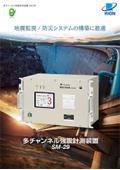 地震計 多チャンネル SM-29
