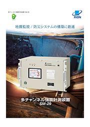 地震計 多チャンネル SM-29 表紙画像
