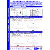 ?自記分光光度計による透過率測定サービス210419.jpg