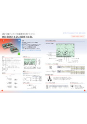 MC-S0514-2L/3L   5相ステッピングモータードライバー 表紙画像
