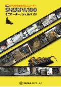 ミニローダー『シェルパ100シリーズ』 表紙画像