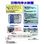 FIE 災害用浄水装置カタログ.jpg