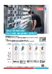 耐熱マスキング粘着テープ シリコーン系粘着剤 テサテープ株式会社 表紙画像