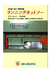 ランニングカットソー『ミラーカットFURK型』 表紙画像
