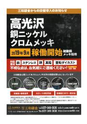 【設備導入のお知らせ】高光沢銅ニッケルクロムメッキ 表紙画像