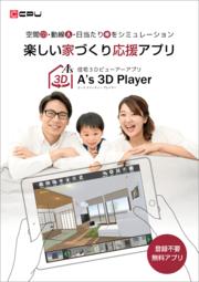 住宅3Dビューアーアプリ A's 3D Player(エーススリーディープレイヤー) 表紙画像