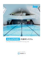 耐水性・施工性に優れたセメントボード「AQUAPANEL内装材システム Indoor」 表紙画像
