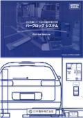パークロックシステム 製品カタログ
