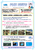 【資料】PMK NEWS 第3号