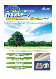 ガムテープ『FKKガムテープ』製品カタログ 表紙画像