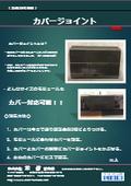 太陽光発電モジュール 軒カバー用『カバージョイント』製品資料