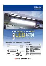 『盤用LED照明』カタログ 表紙画像