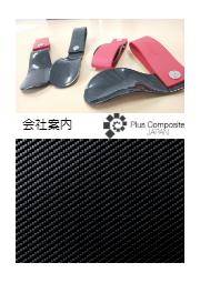 Plus Composite JAPAN 会社案内 表紙画像