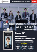 AIサーマルカメラ『Face FC』