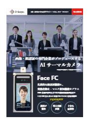 AIサーマルカメラ『Face FC』 表紙画像