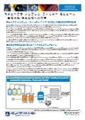 チューブラ・メンブレン・フィルター(TMF)モジュール ~メッキ処理廃液/金属表面処理廃液への応用~