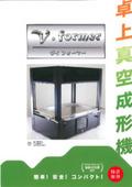小型真空成形機「V.former」 表紙画像