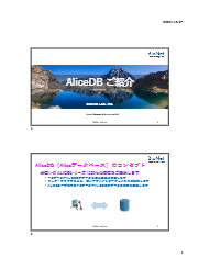 『AliceDB』解説資料 表紙画像
