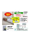 耐洗ICタグ 入室管理システム