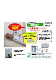 耐洗ICタグ 入室管理システム 表紙画像